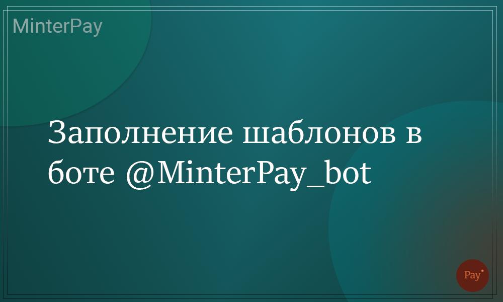 Read more about the article Заполнение шаблонов в боте @MinterPay_bot