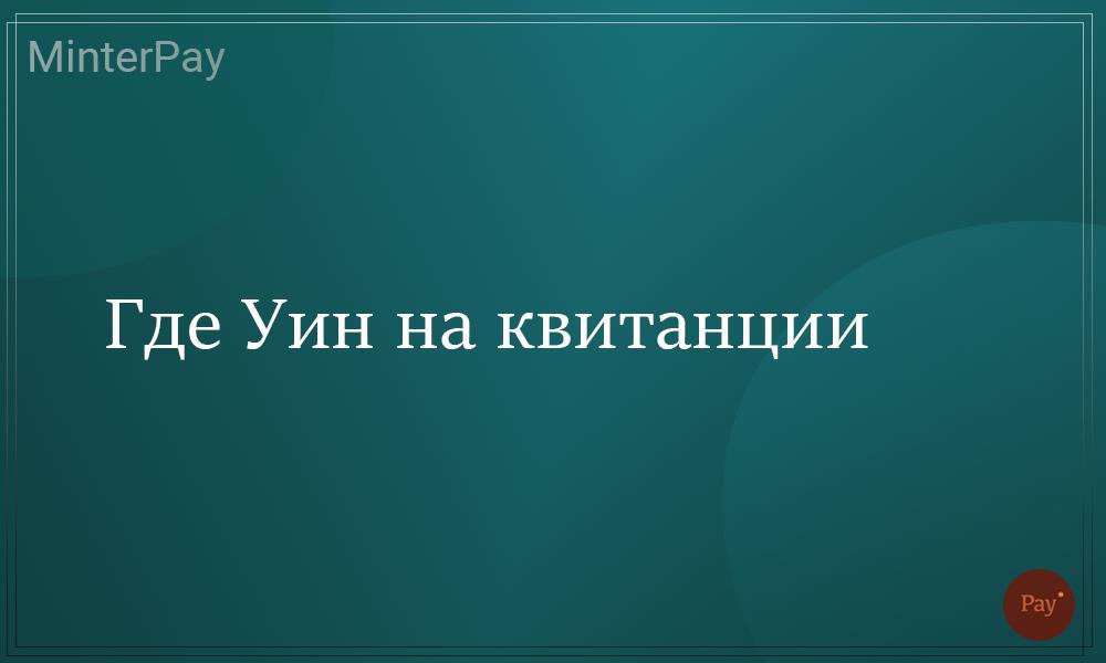 Read more about the article Где УИН на квитанции?