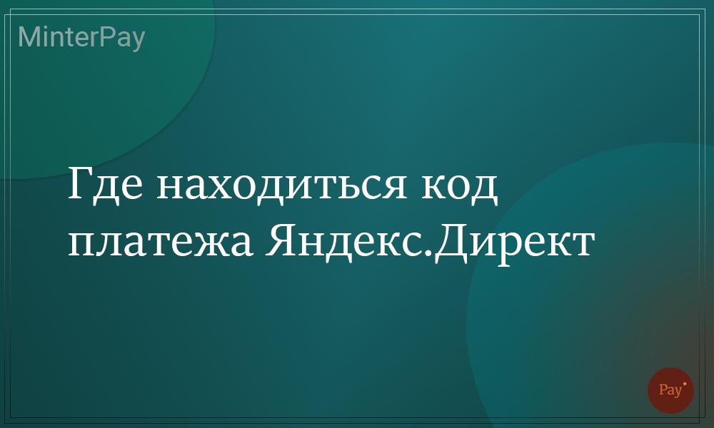 Read more about the article Где находиться код платежа Яндекс.Директ