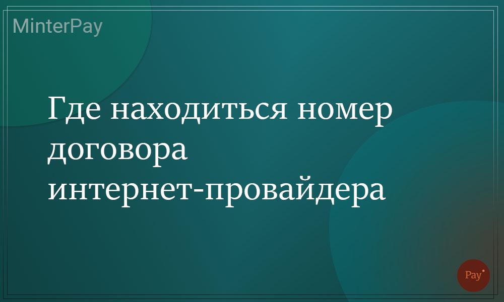 Read more about the article Где находиться номер договора интернет-провайдера