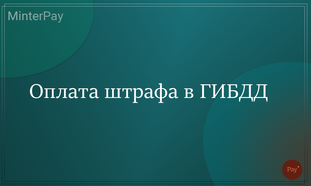 Read more about the article Оплата штрафа в ГИБДД