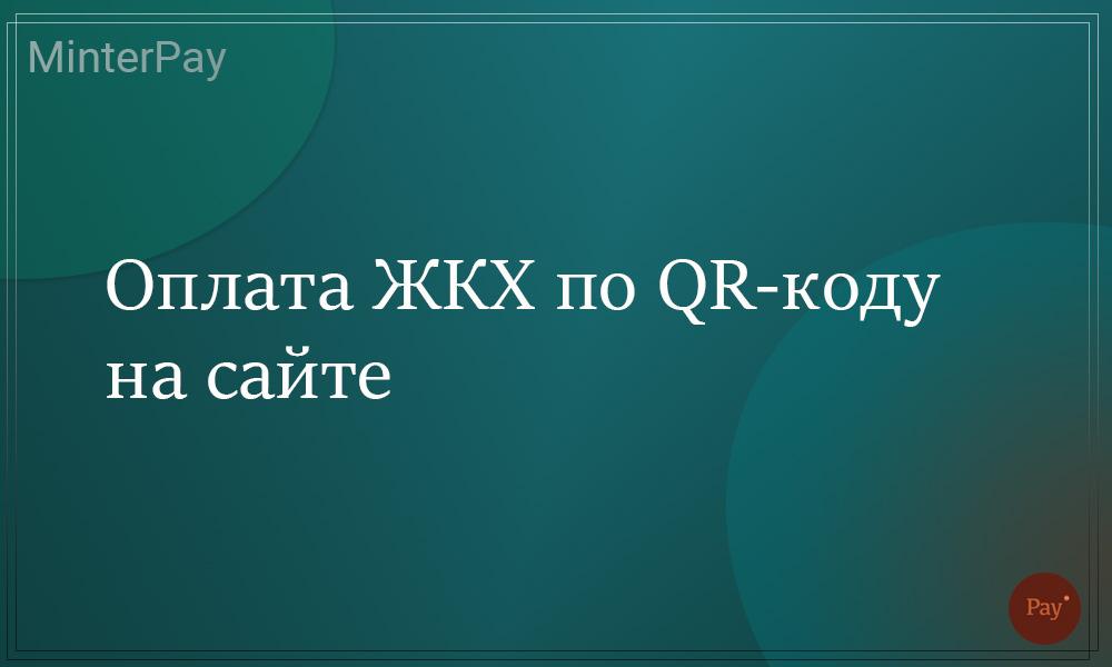 Read more about the article Оплата ЖКХ по QR-коду на сайте