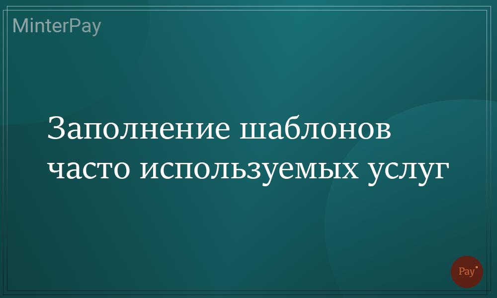 Read more about the article Заполнение шаблонов часто используемых услуг