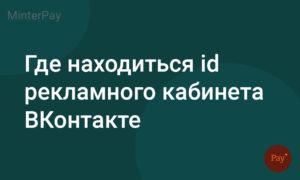 Где находиться id рекламного кабинета ВКонтакте