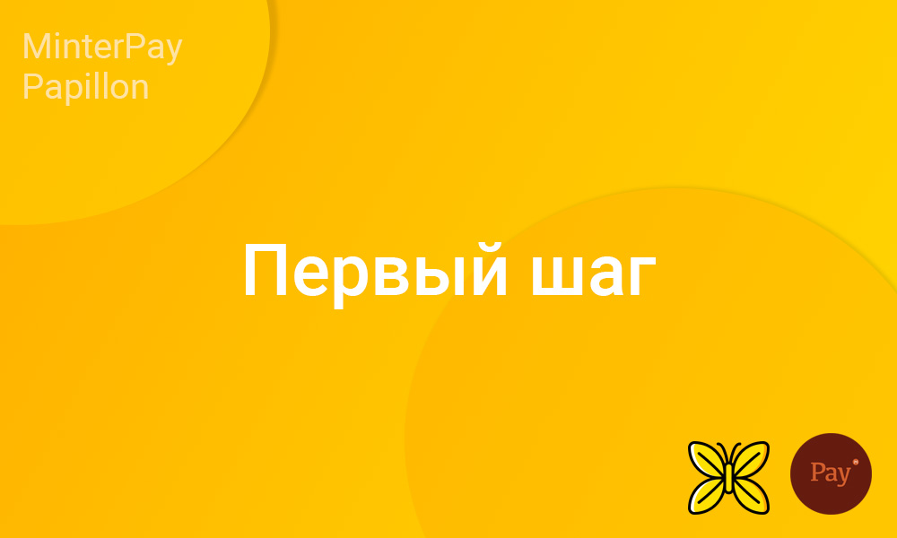 Read more about the article Первый шаг
