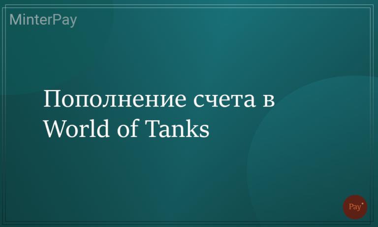 Пополнение счета в World of Tanks