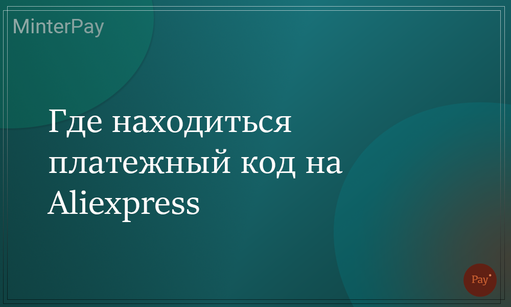 Read more about the article Где находиться платежный код на Aliexpress