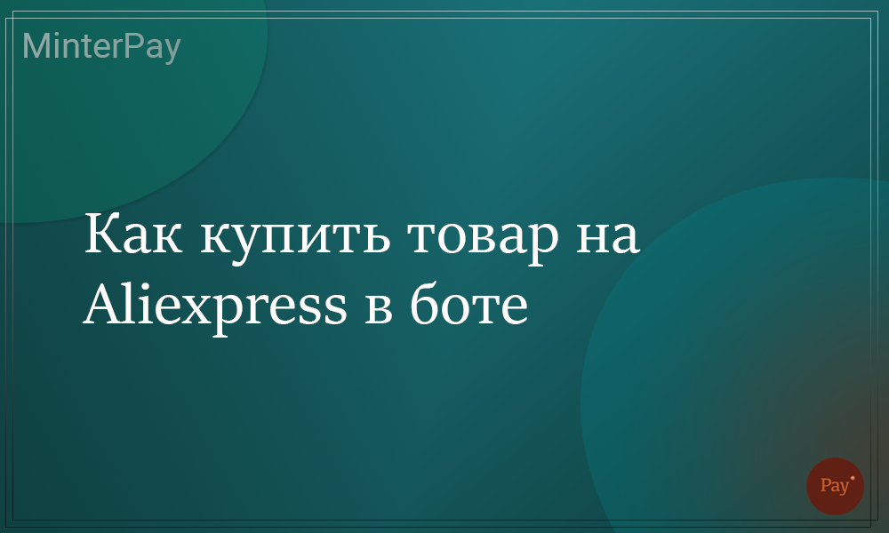 Read more about the article Как купить товар на Aliexpress в боте