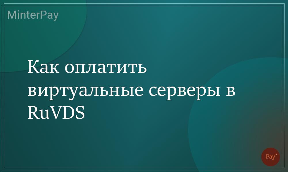 Read more about the article Как оплатить виртуальные серверы в RuVDS
