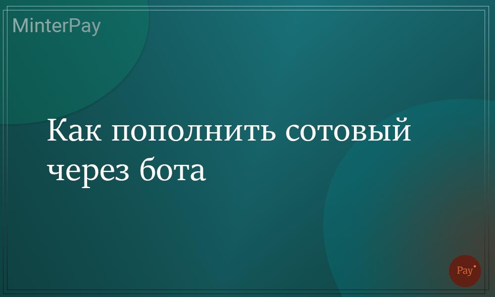 Read more about the article Как пополнить сотовый через бота