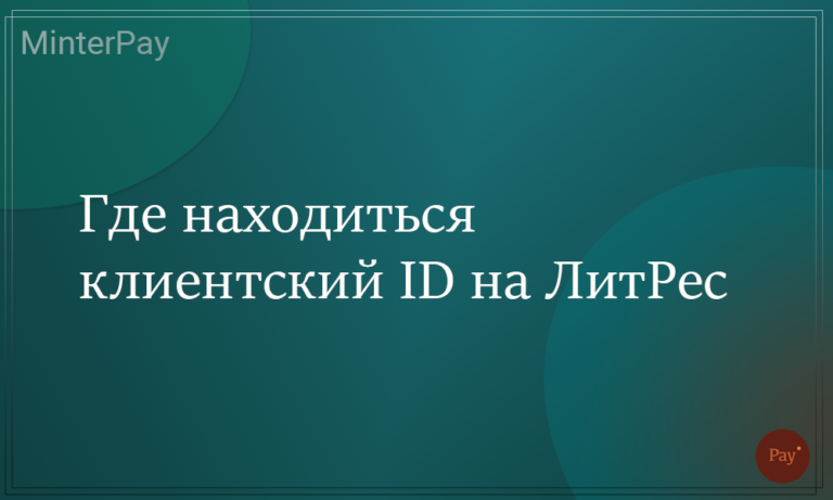 Read more about the article Где находиться клиентский ID на ЛитРес