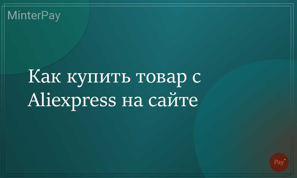 Read more about the article Как купить товар с Aliexpress на сайте