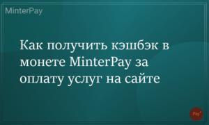 Как получить кэшбэк в монете MinterPay за оплату услуг и как делегировать монеты