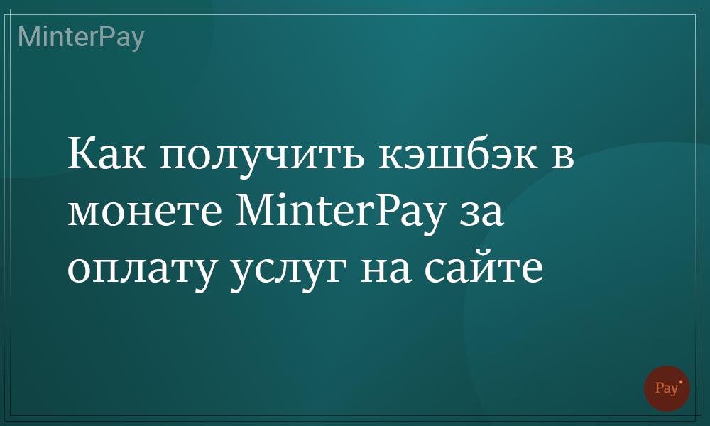 Read more about the article Как получить кэшбэк в монете MinterPay за оплату услуг и как делегировать монеты