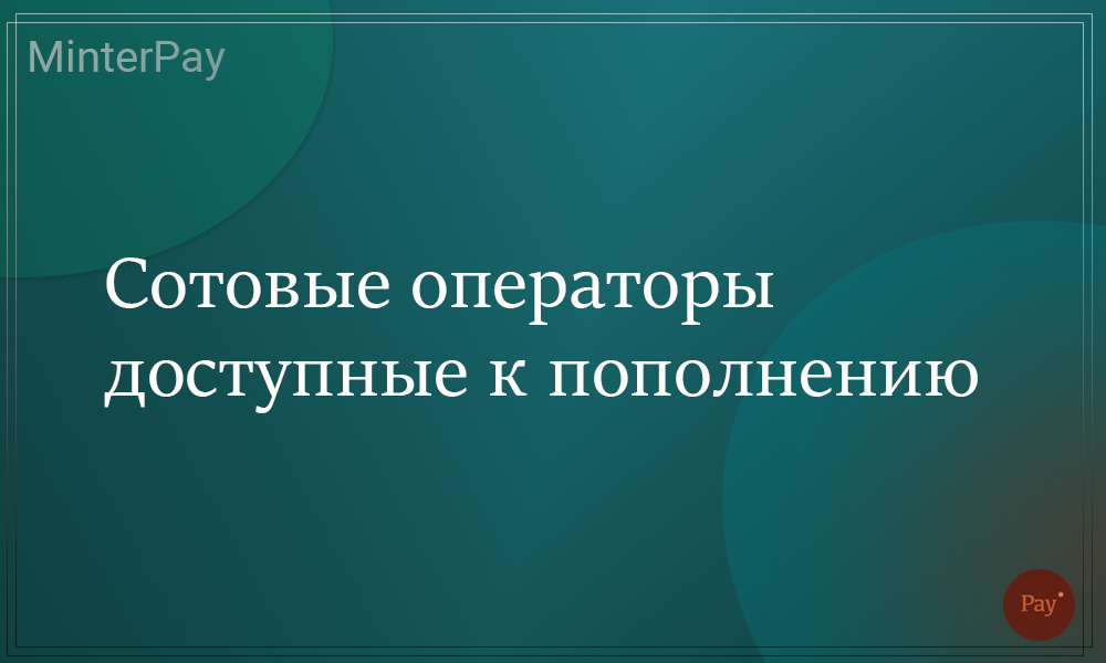 Read more about the article Сотовые операторы доступные к пополнению
