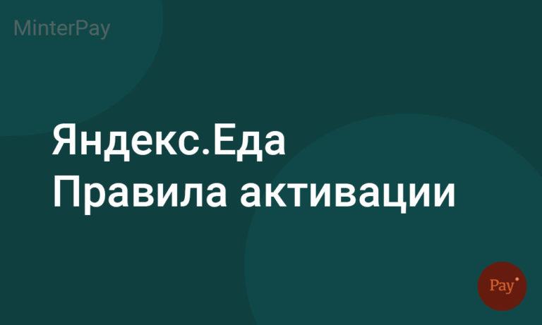 Яндекс.Еда Правила активации