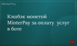 Кэшбэк монетой MinterPay за оплату  услуг в боте