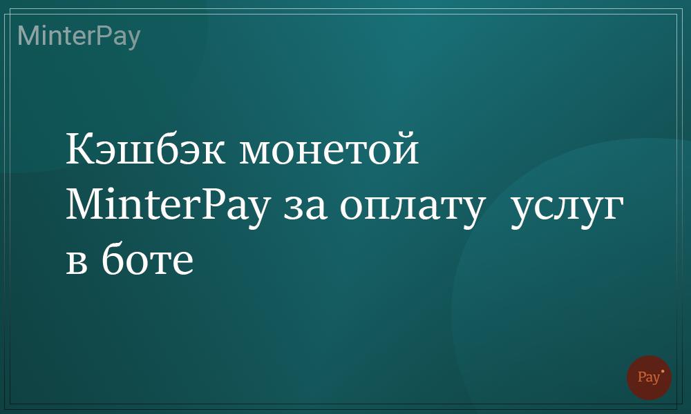 Read more about the article Кэшбэк монетой MinterPay за оплату  услуг в боте