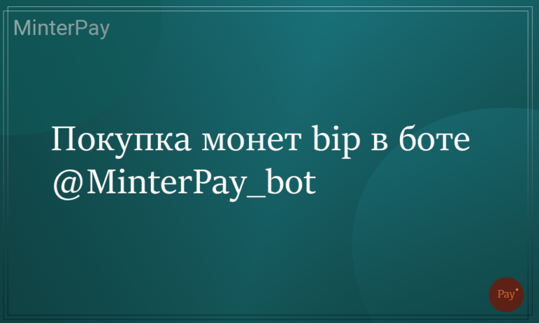 Покупка монет bip в боте @MinterPay_bot