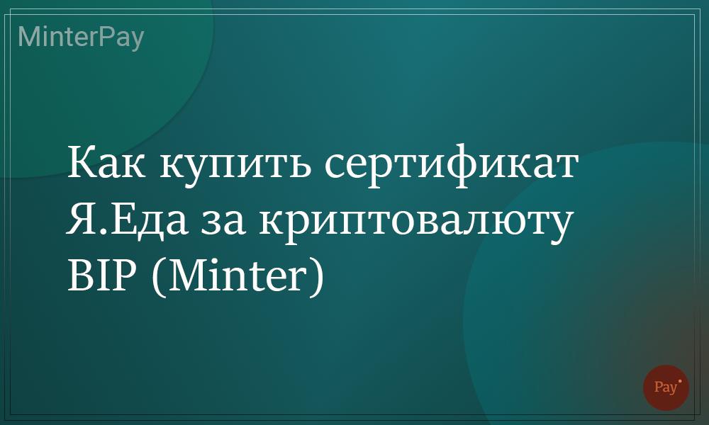 Read more about the article Как купить сертификат Я.Еда за криптовалюту BIP (Minter)