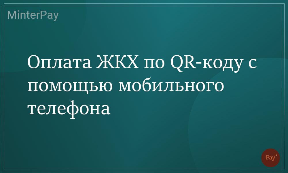 Read more about the article Оплата ЖКХ по QR-коду с помощью мобильного телефона