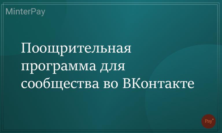 Поощрительная программа для сообщества во ВКонтакте