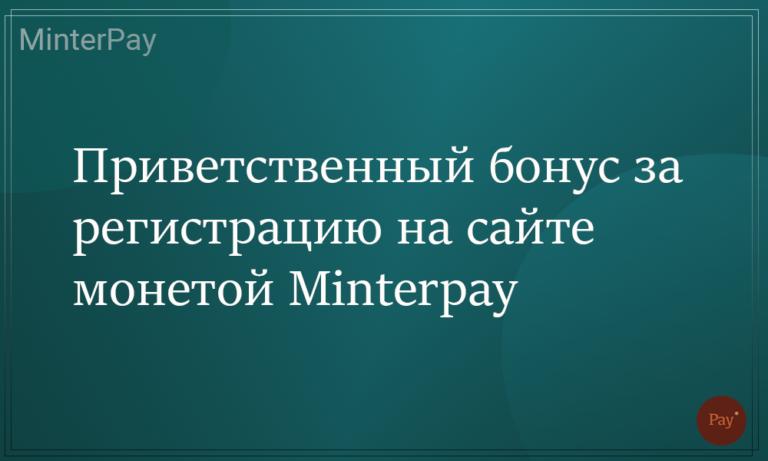 Приветственный бонус за регистрацию на сайте монетой Minterpay