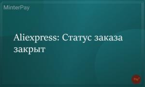 Aliexpress: Cтатус заказа закрыт