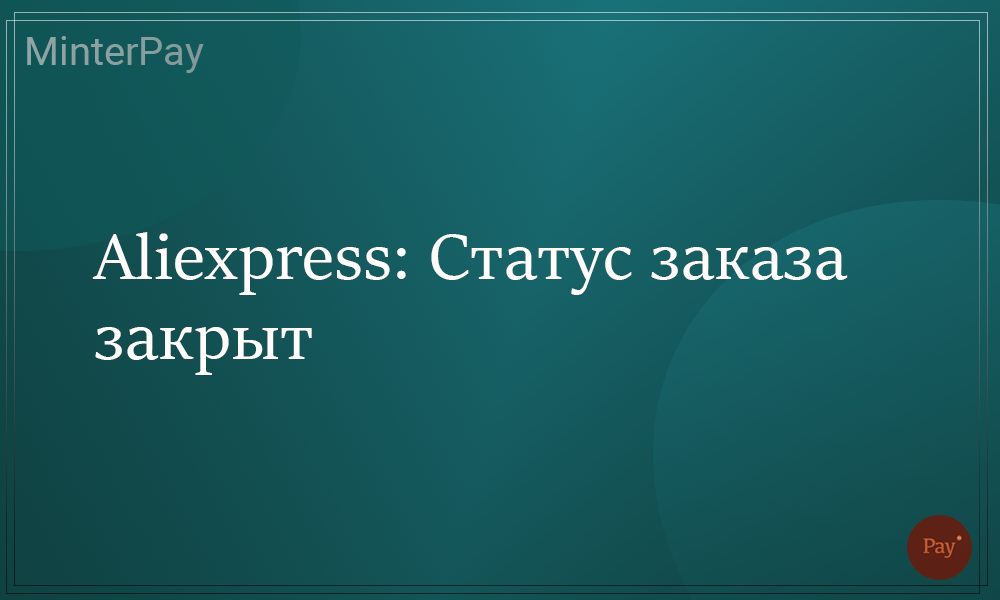Read more about the article Aliexpress: Cтатус заказа закрыт