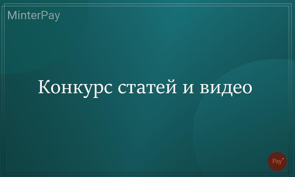 Read more about the article Конкурс статей и видео
