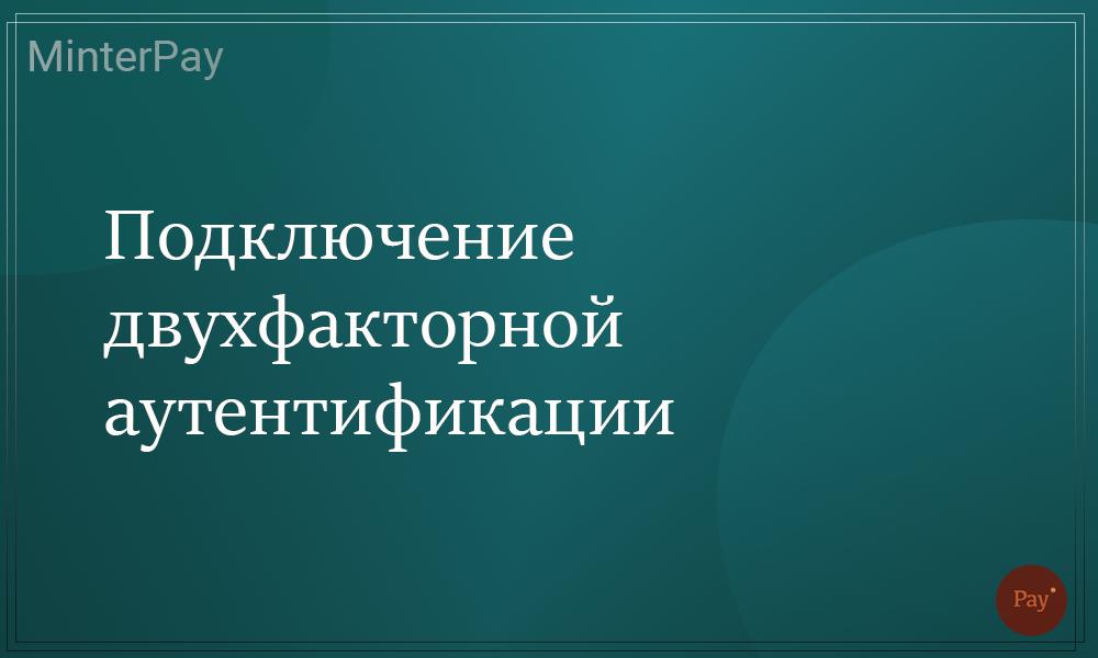 Read more about the article Подключение двухфакторной аутентификации