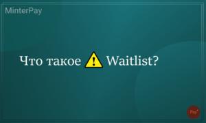 Что такое ⚠️ Waitlist?