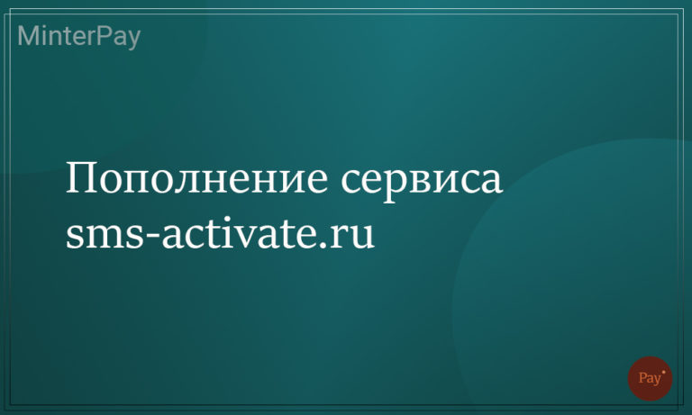 Read more about the article Пополнение сервиса sms-activate.ru